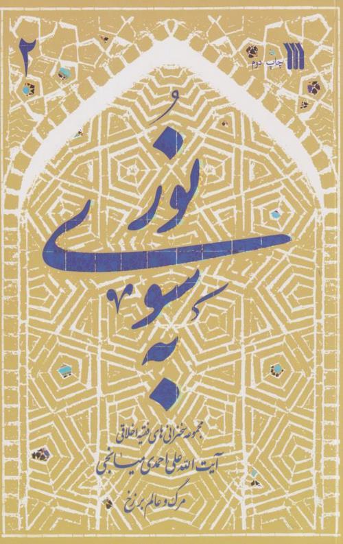 کتاب به سوی نور(2)