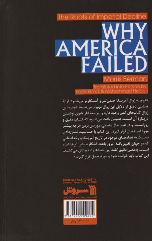 کتاب آمریکا نگاهی از درون