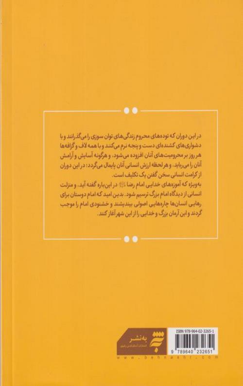 کتاب امام رضا(ع) و کرامت انسانی