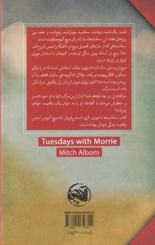 کتاب سه شنبه ها با موری
