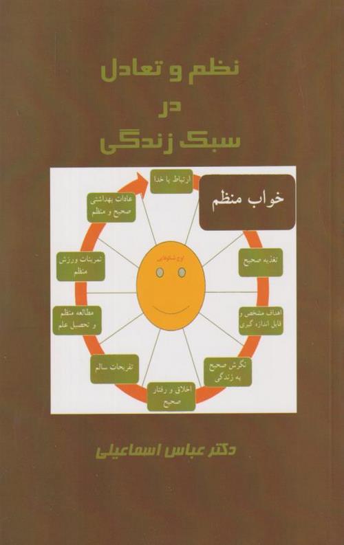 کتاب نظم و تعادل در سبک زندگی