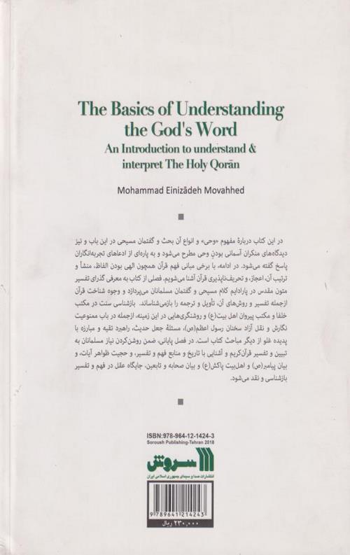 کتاب مبانی فهم کلام خدا
