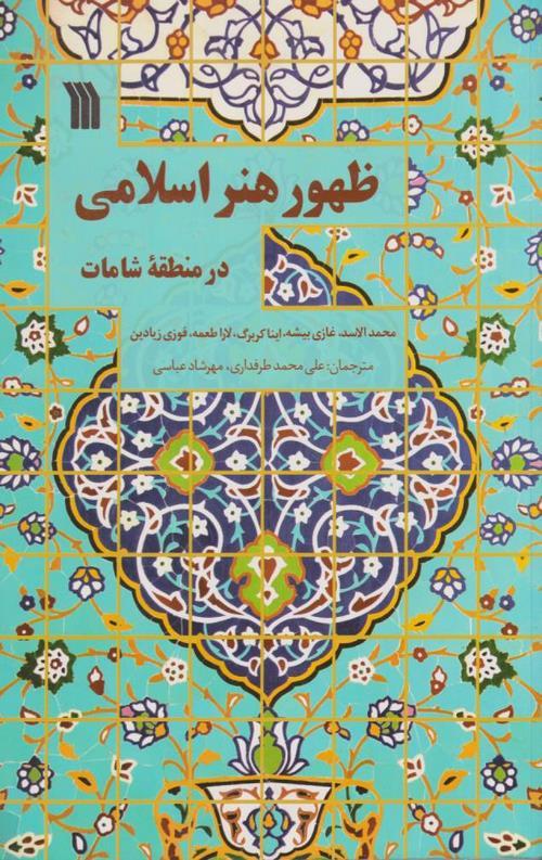 کتاب ظهور هنر اسلامی در منطقه شامات