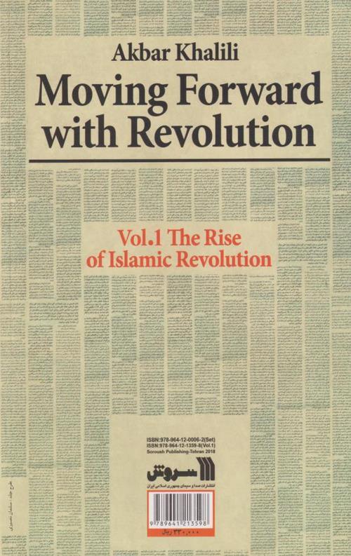 کتاب گام به گام با انقلاب(1)
