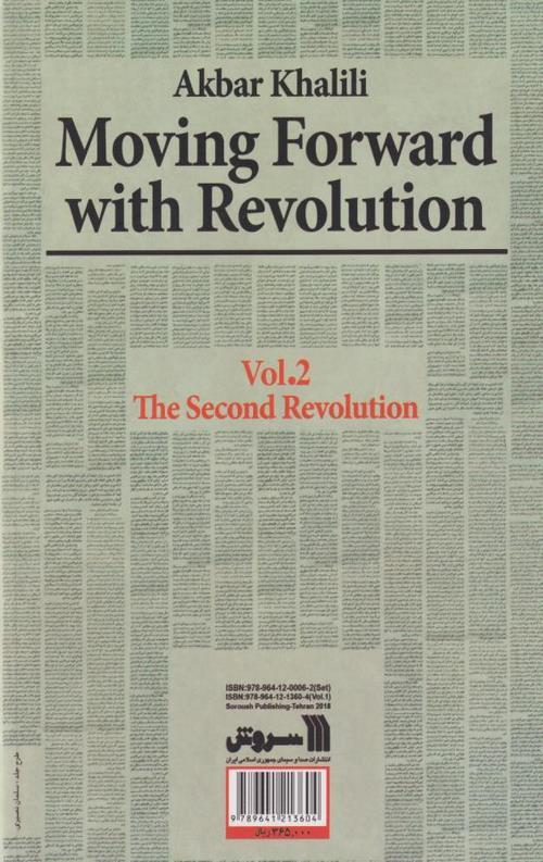 کتاب گام به گام با انقلاب(2)