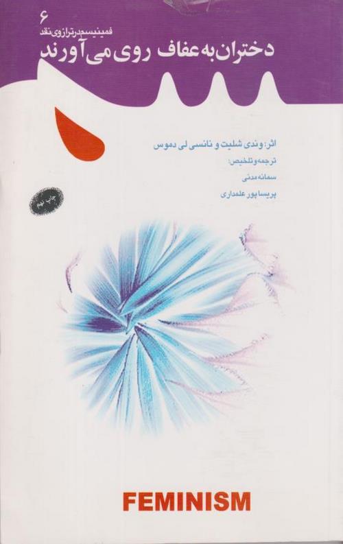 کتاب دختران به عفاف روی می آورند