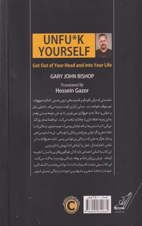 کتاب خودت راه به فنا نده