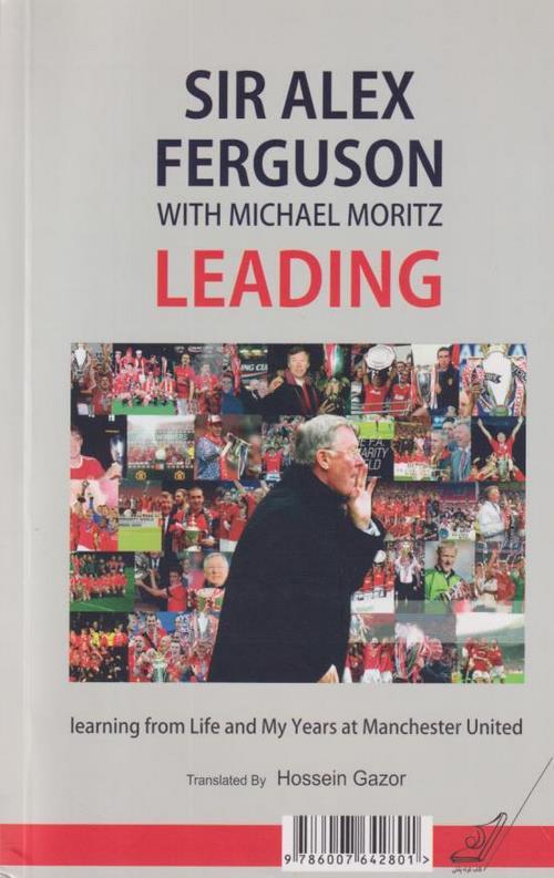 کتاب رهبری(سر الکس فرگوسن)