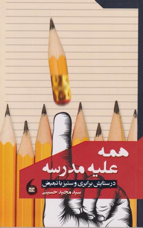 کتاب همه علیه مدرسه