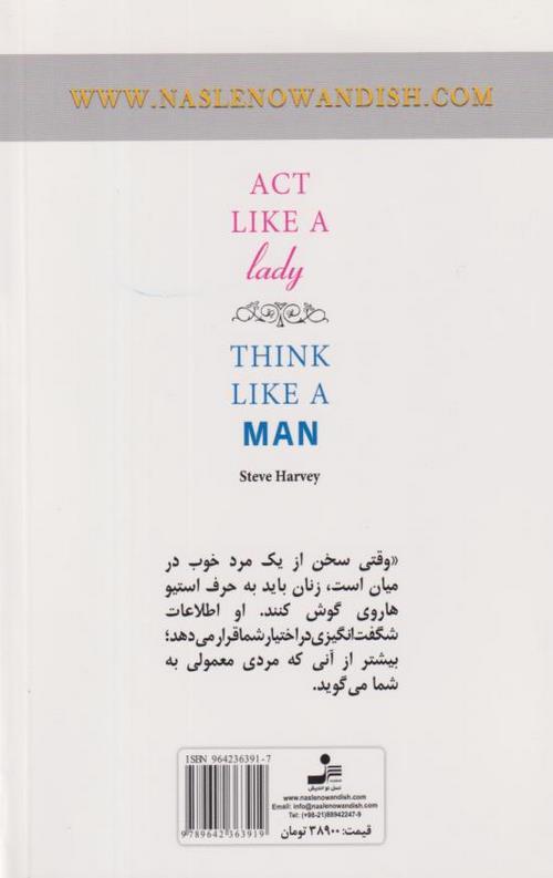کتاب مثل یک مرد فکر کنید مثل یک زن عمل کنید
