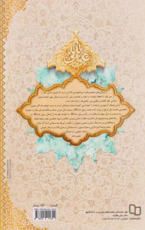 کتاب علی از زبان علی