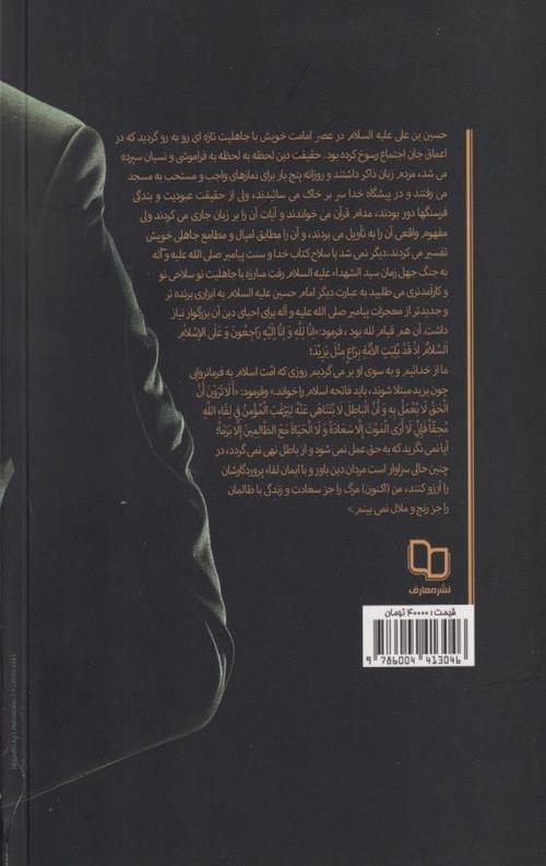 کتاب امام حسین و جاهلیت نو