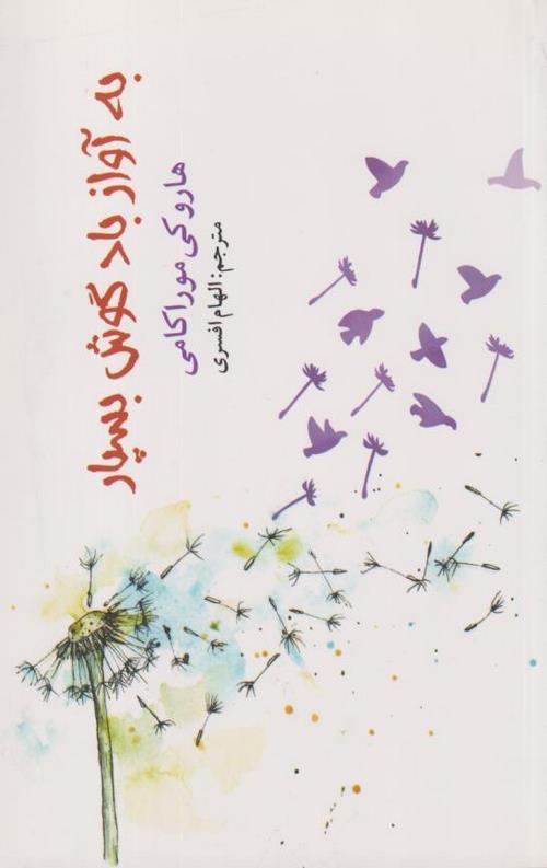 کتاب به آواز باد گوش بسپار