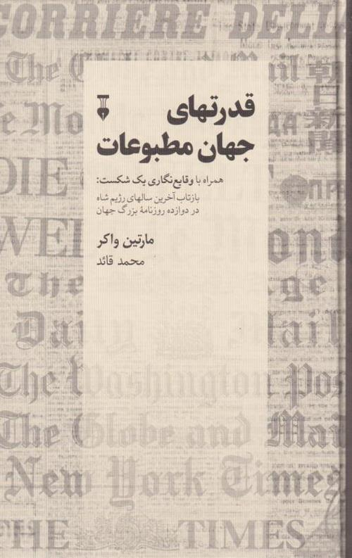 کتاب قدرتهای جهان مطبوعات