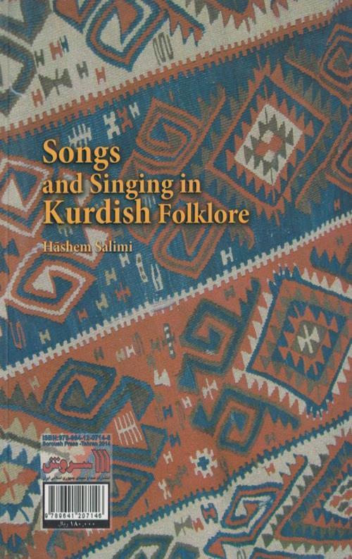 کتاب ترانه و ترانه خوانی در فرهنگ مردم کرد