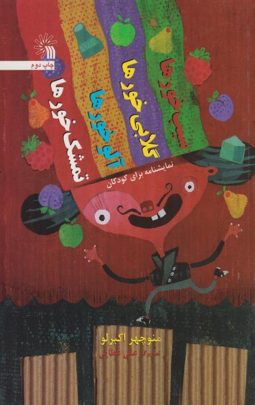 کتاب سیب خورها،گلابی خورها،آلو خورها و تمشک خورها
