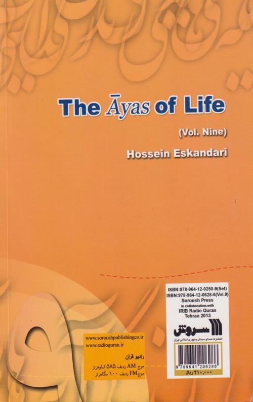 کتاب آیه های زندگی(9)