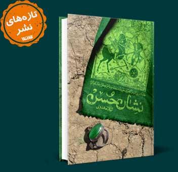 کتاب نشان حسن