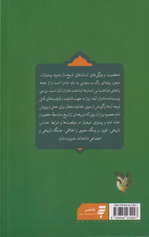 کتاب زیست نامه مادر امام رضا(ع)