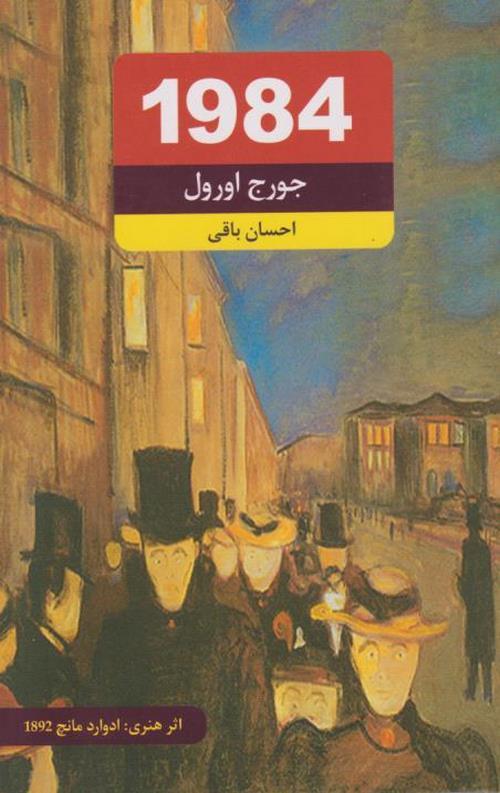 کتاب1984