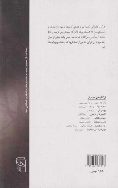 کتاب جغد برفی