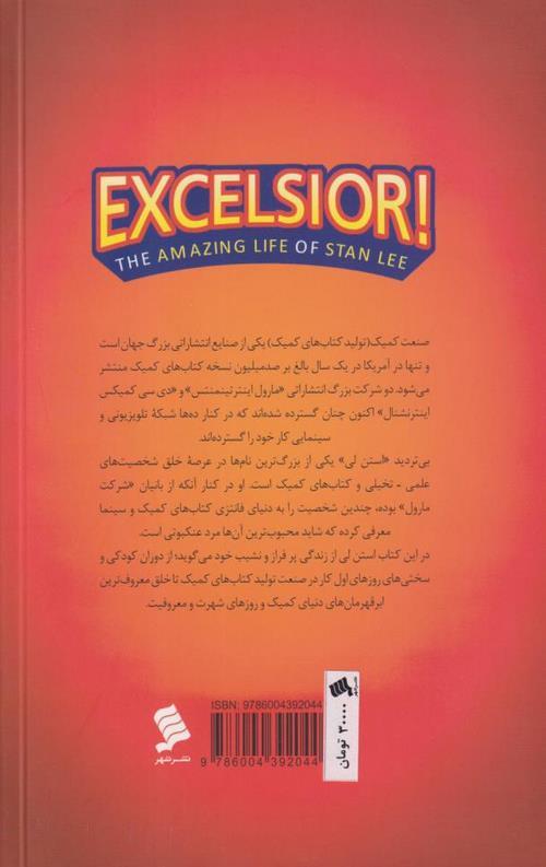 کتاب شگفت انگیز (زندگینامه استن لی خالق ابر قهرمان های مارول)