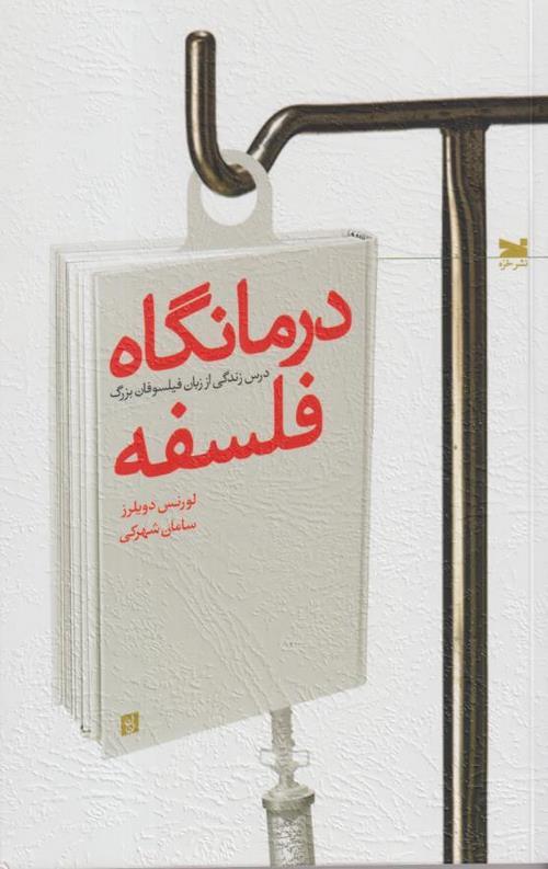 کتاب درمانگاه فلسفه