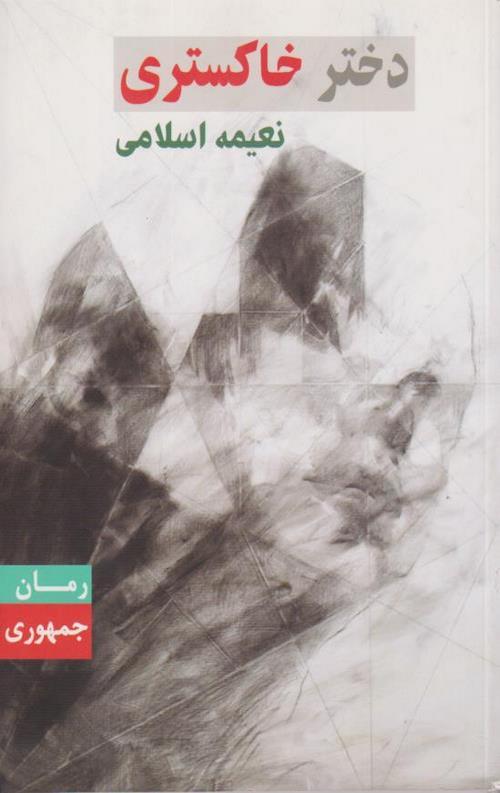کتاب دختر خاکستری