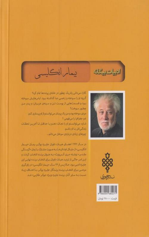 کتاب بیمار انگلیسی