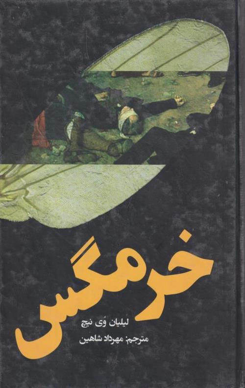کتاب خرمگس