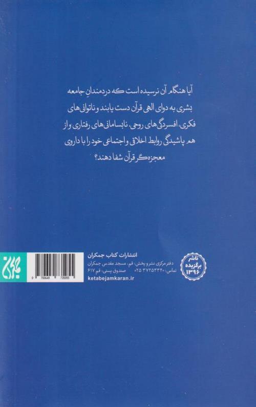 کتاب در فضیلت خواندن سوره های قرآن