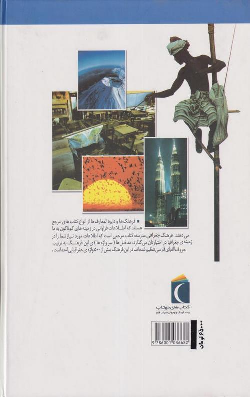 کتاب فرهنگ جغرافی مدرسه