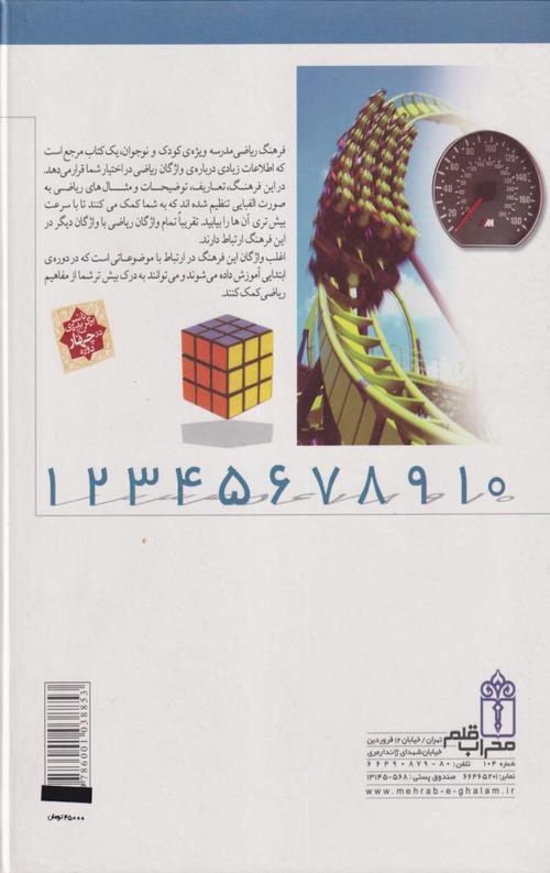 کتاب فرهنگ ریاضی مدرسه