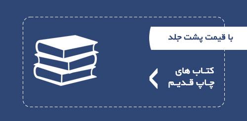 کتاب های چاپ قدیم