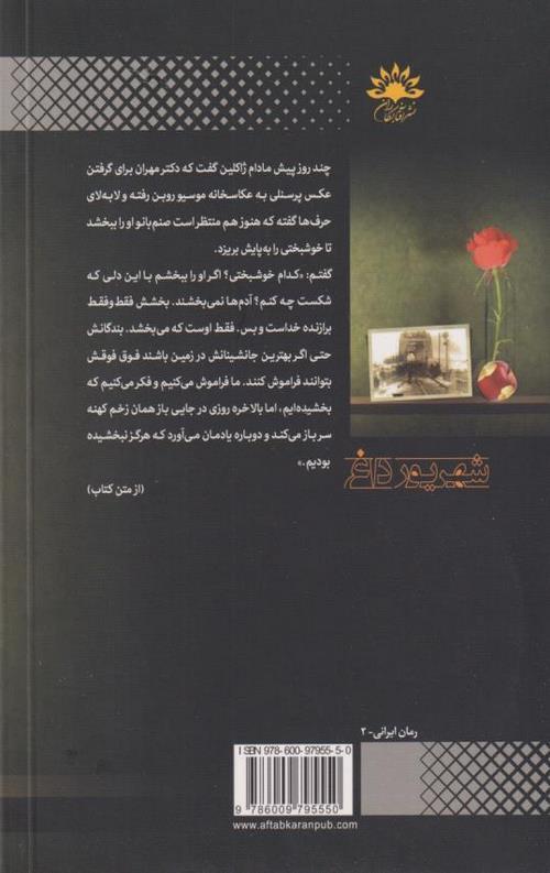کتاب شهریور داغ