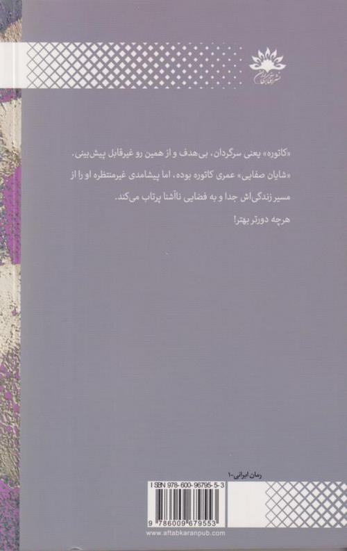 کتاب کاتوره
