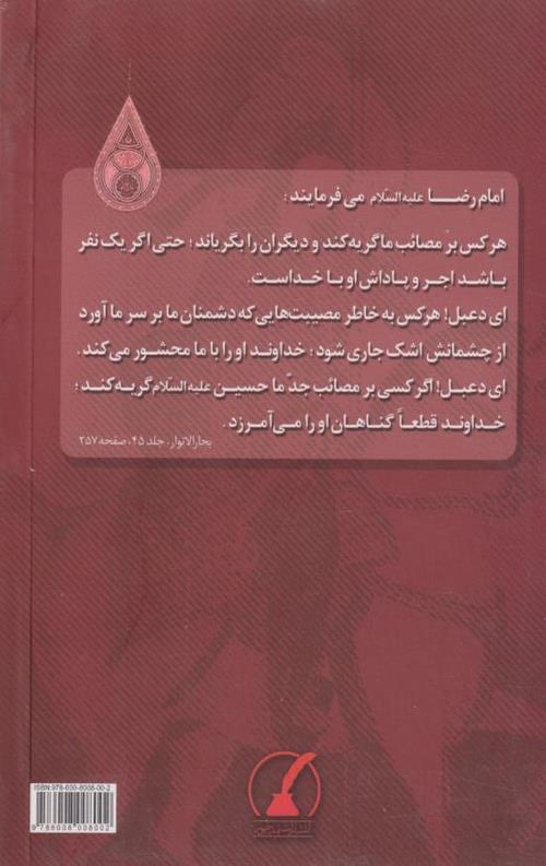 کتاب مرثیه های مستند