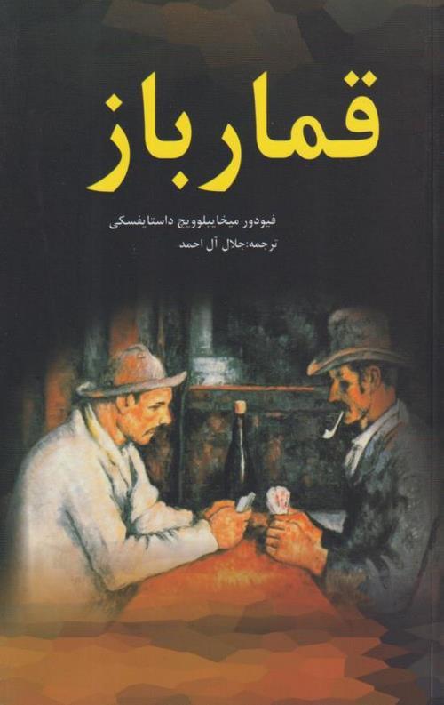 کتاب قمار باز