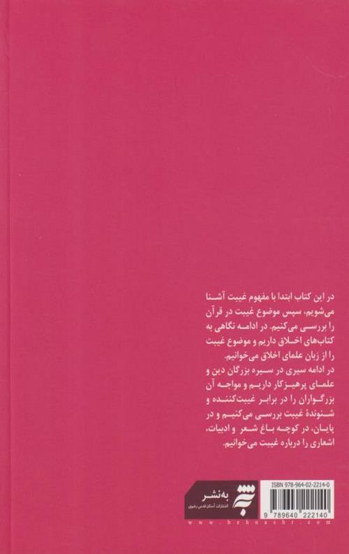 کتاب چها راه زندگی (1) آخرین بهشتی،اولين دوزخی