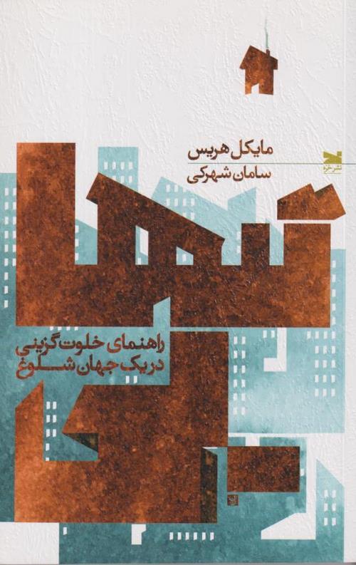 کتاب تنهایی