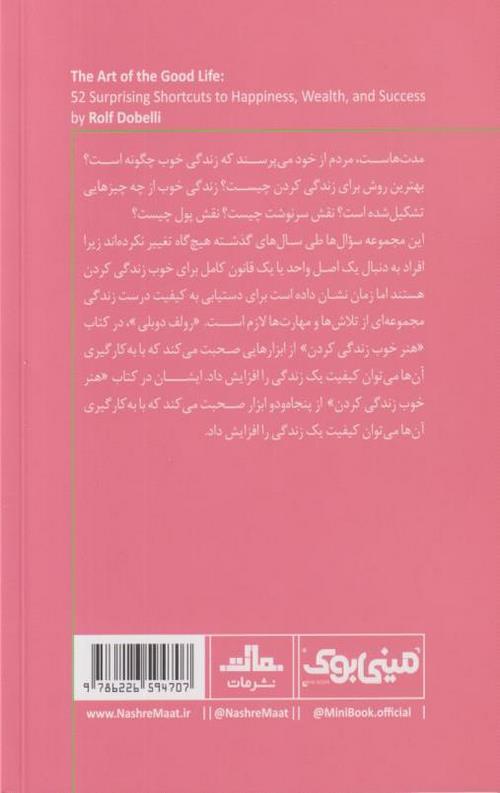 کتاب مینی بوک هنر خوب زندگی کردن (10)