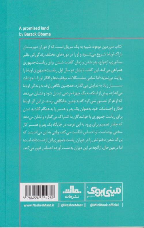 کتاب مینی بوک سرزمین موعود (7)