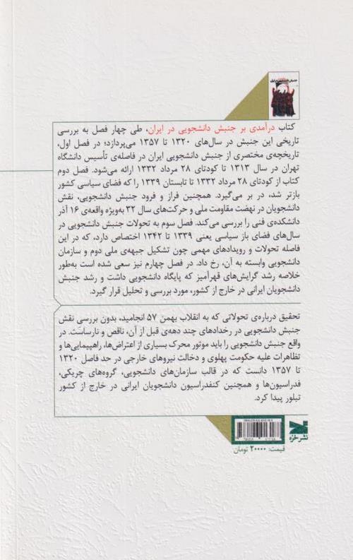 کتاب درآمدی بر جنبش دانشجویی در ایران