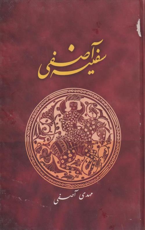 کتاب سفینه آصفی