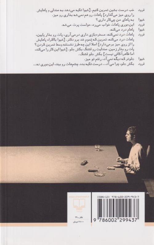 کتاب قصه های در گوشی/رقص روی لیوان ها