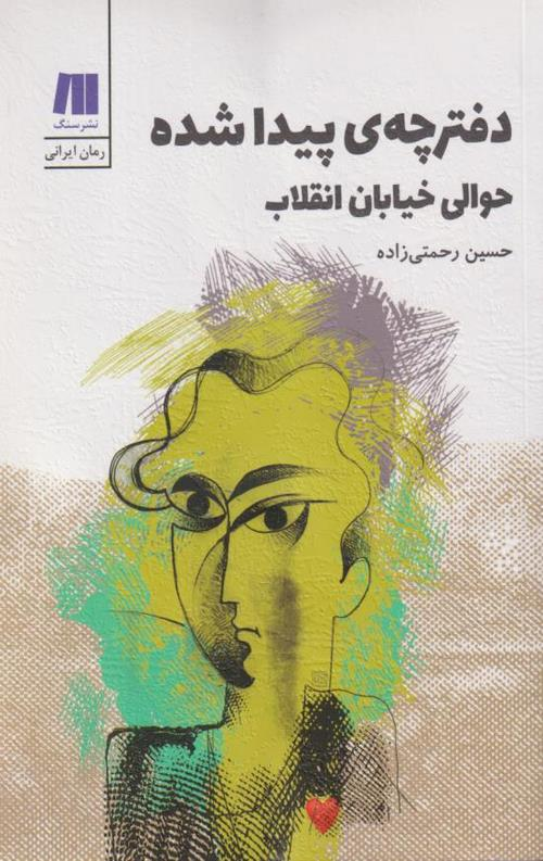 کتاب دفترچه ی پیدا شده حوالی خیابان انقلاب