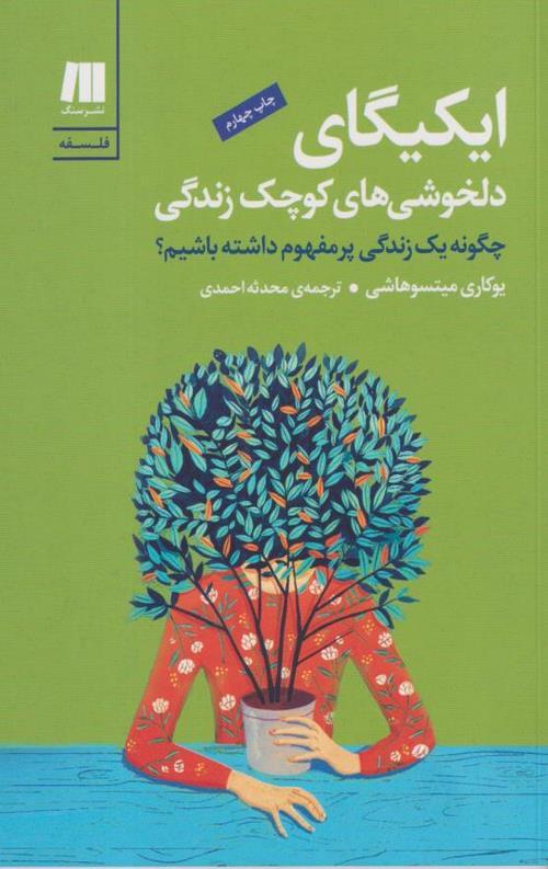 کتاب ایکیگای دلخوشی های کوچک زندگی