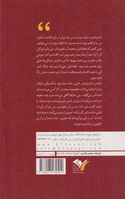 کتاب درنگی در نجف