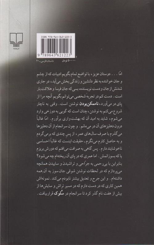 کتاب سلوک
