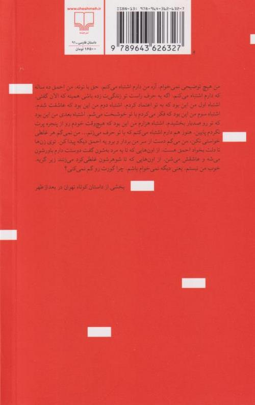 کتاب تهران در بعد از ظهر